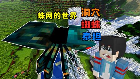 泰坦末日生存【05】洞穴蜘蛛泰坦 蛛网的世界