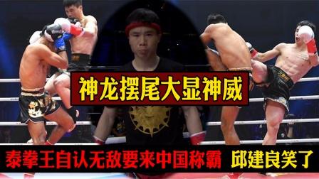 泰拳王打遍中国名将未遇敌手,扬言要称霸中国擂台,邱建良笑了