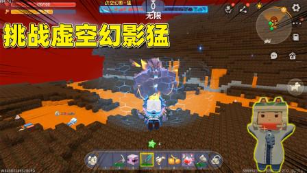 迷你世界:三人继续追击boss!变身后的虚空幻影到底有多猛?