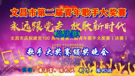 4.海南省文昌市庆祝建党100周年暨第二届青年歌手大奖赛(总决赛)颁奖晚会