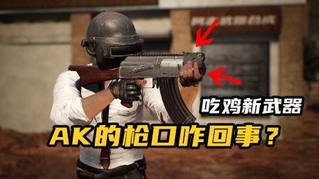 AK的枪口怎么变成这样?