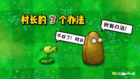 植物大战僵尸:村长的3个办法