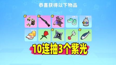 香肠派对:欧皇一日终于爆发,10连抽了3个紫光你们谁见过?