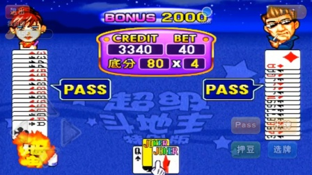 街机游戏超级斗地主手机版电脑版大满贯128倍~