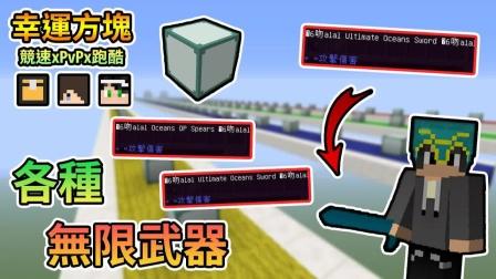 熊猫团团【我的世界】幸运方块竞速 各种无限武器开出