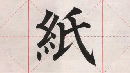 卞晖颜体书法:纸