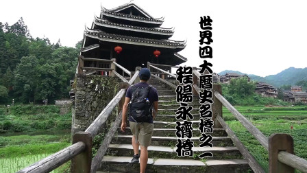世界四大历史名桥之一,程阳永济桥,真的很美