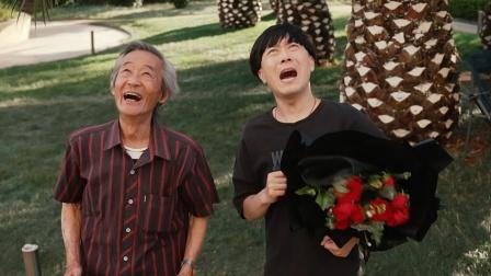 陈翔六点半:是爱情,让父子相认