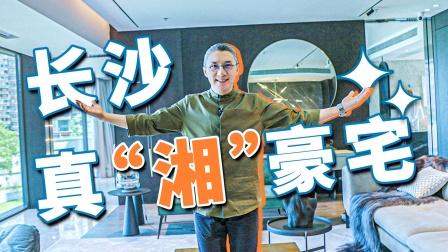 【艾叔】在长沙湘江畔豪宅里,吃臭豆腐有多香?