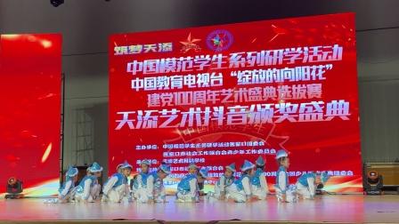 马蹄哒哒-天添艺术舞蹈大赛-C位出道的姑娘