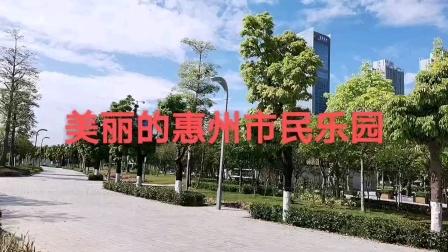惠州市民乐园