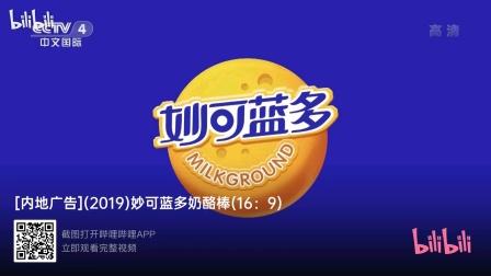 0001.哔哩哔哩-[内地广告](2019)妙可蓝多奶酪棒(16:9)