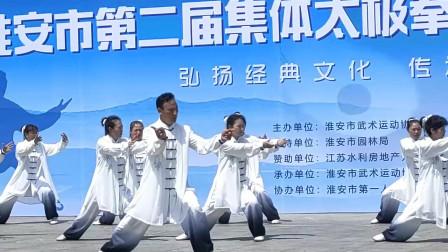 钵池山太极协会精编陈式太极拳