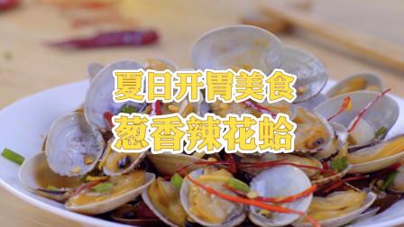 微波炉快手美食,葱香辣花蛤,做法简单超级开胃!