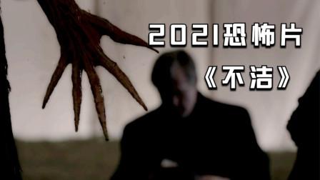 恶灵借助后人重返人间收割人类灵魂,2021恐怖片《不洁》