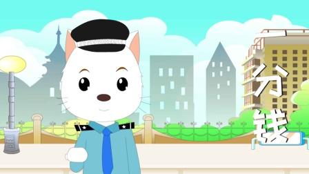 《一分钱》经典儿歌,我在马路捡到钱,交给警察手里面!