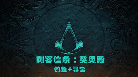 PS4《刺客信条:英灵殿》无聊的钓鱼+寻没有什么用的宝藏