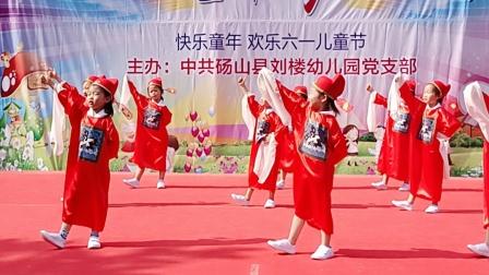 刘楼幼儿园2021庆六一文艺汇演