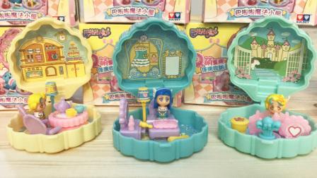小小家具加水变出新玩具,巴啦啦小魔仙魔法小屋,益智趣味超好玩