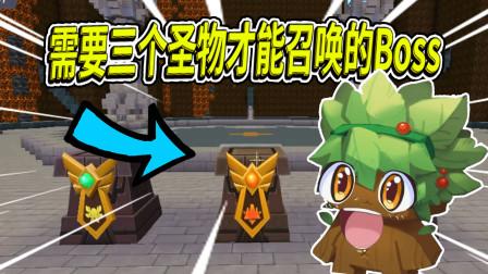 三个玩家讨伐的怪物最终成为召唤新Boss的圣物!迷你世界