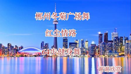 郴州冬菊广场舞【红尘情路】好看好学的64步健身舞背面演示附分解