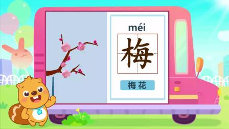 贝瓦识字系列之植物主题:梅