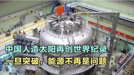 中国人造太阳再创世界纪录,大国重器接连问世,西方坐不住了
