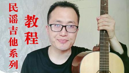 《民谣吉他系列教程》第二节:树立学习民谣吉他的信心持之以恒