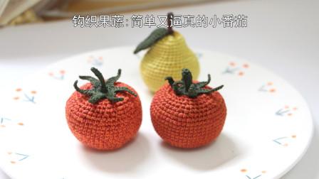 钩针果蔬 简单又逼真的西红柿小番茄 可做挂件装饰包包