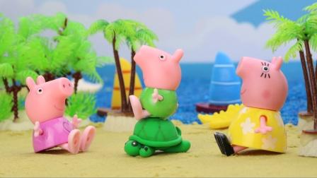 小猪佩奇遇见乌龟先生,他的梦想是什么?实现了吗?