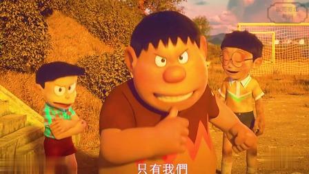 《哆啦a梦伴我同行》05.只有我们才能欺负大雄