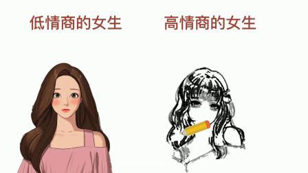 低情商的女生VS高情商的女生,有啥区别?太精辟
