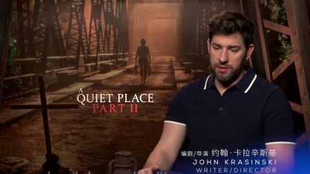 IMAX《寂静之地2》主创约翰•卡拉辛斯基、艾米莉•布朗特带来影片幕后故事!