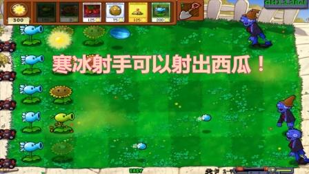 植物大战僵尸GH版:寒冰射手可以发射冰镇大西瓜