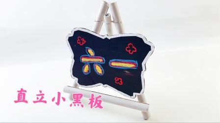 用纸制作直立小黑板,可以站立在桌面,简单有趣的玩具