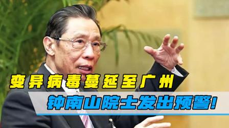 变异病毒蔓延至广州,钟南山发出重要警告!中国做好准备了吗?