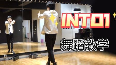【南舞团】into1同名主题曲全曲翻跳+保姆级舞蹈教学(上)