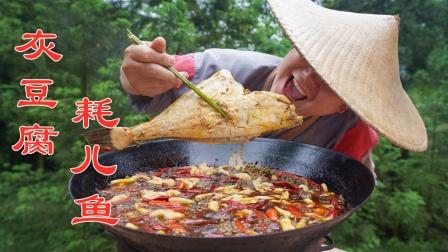 草木灰烧过的豆腐还能吃?配上一锅香辣耗儿鱼,味道简直绝了!