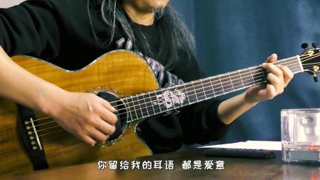 改编一首好听的吉他弹唱《锦心似玉》的主题曲《要一起》