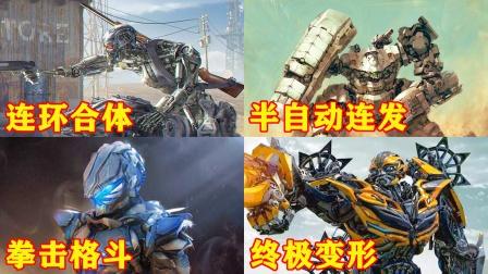 盘点电影中四大机器人,大黄蜂变形,一炮干掉霸天虎!