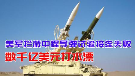 """美军""""标准-6""""拦截中程弹道导弹试验失败,数千亿美元打水漂"""