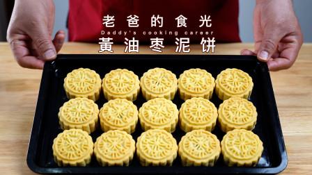 黄油枣泥饼 美味的中式甜品,类似「稻香村」做法 老爸的食光
