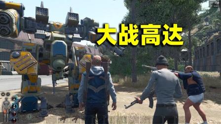 荒野求生180:我带领小东西和东莞仔,大战高达机器人!