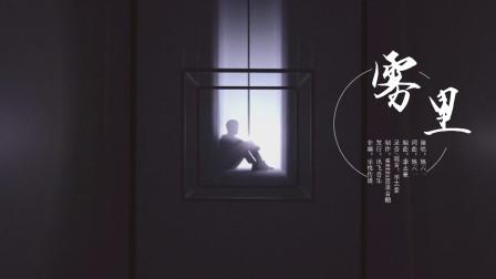姚六一《雾里》MV