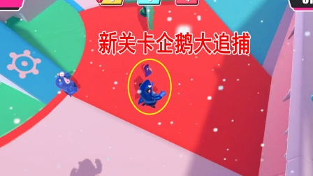 糖豆人14:新关卡企鹅大追捕,小帕发现是升级版的抢尾巴