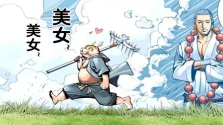 西行纪:猪八戒只身前往龙族,如来发现天宫秘密!3