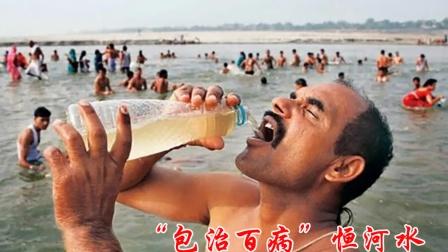 上游漂着浮尸粪便,下游居民沐浴饮用,印度恒河水有多恶心?