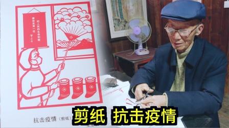 贵州天柱86岁龙爷爷,被称民间剪纸艺术家,这件作品全世界第一