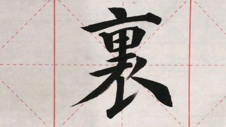 卞晖颜体书法:里