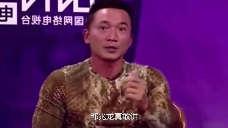 """邹兆龙透露:没一个人是真功夫,什么成龙、李连杰,都是""""骗子"""
